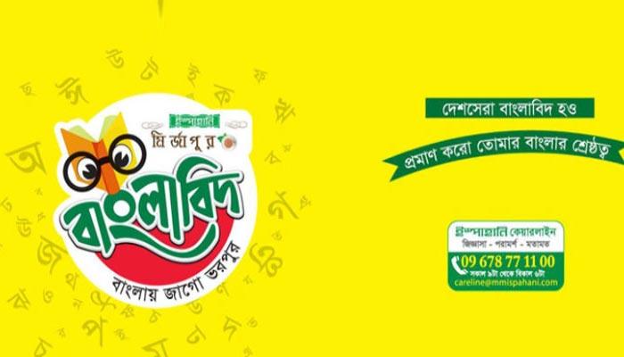 'বাংলাবিদ' খুলনা বিভাগের বাছাইপর্ব ২০ এপ্রিল