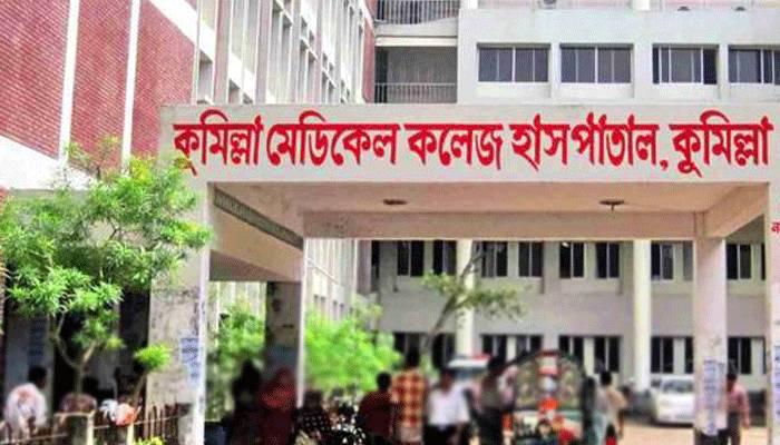 কুমিল্লা মেডিকেল কলেজ হাসপাতাল- সংগৃহীত ছবি