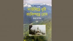 উদয় হাকিমের নতুন বই 'দার্জিলিঙে বৃষ্টি, কালিম্পঙে রোদ'
